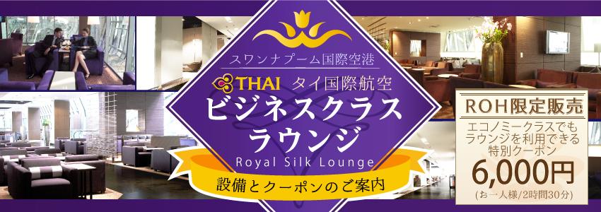 スワンナプーム国際空港 タイ国際航空ビジネスクラスラウンジ 設備とクーポンのご案内