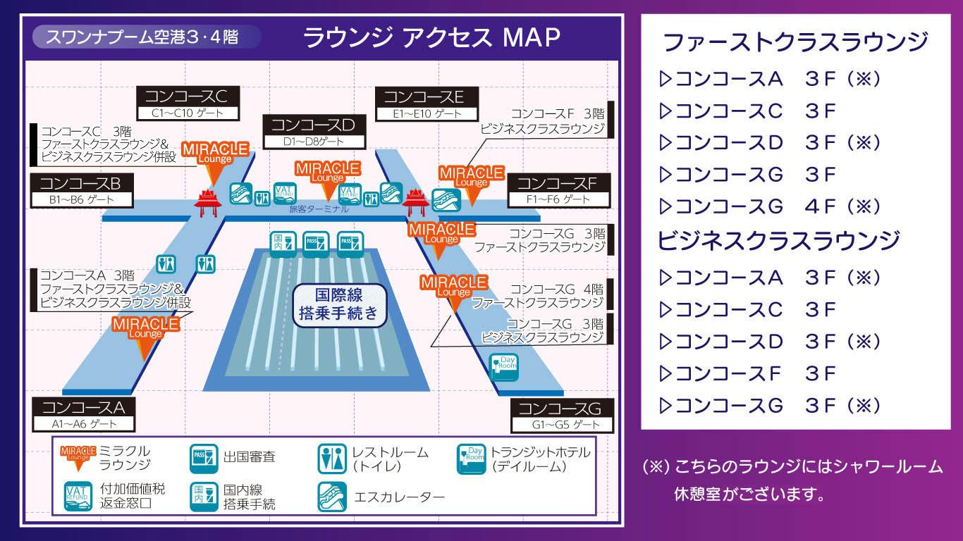 スワンナプーム国際空港3・4階 ラウンジアクセスマップ