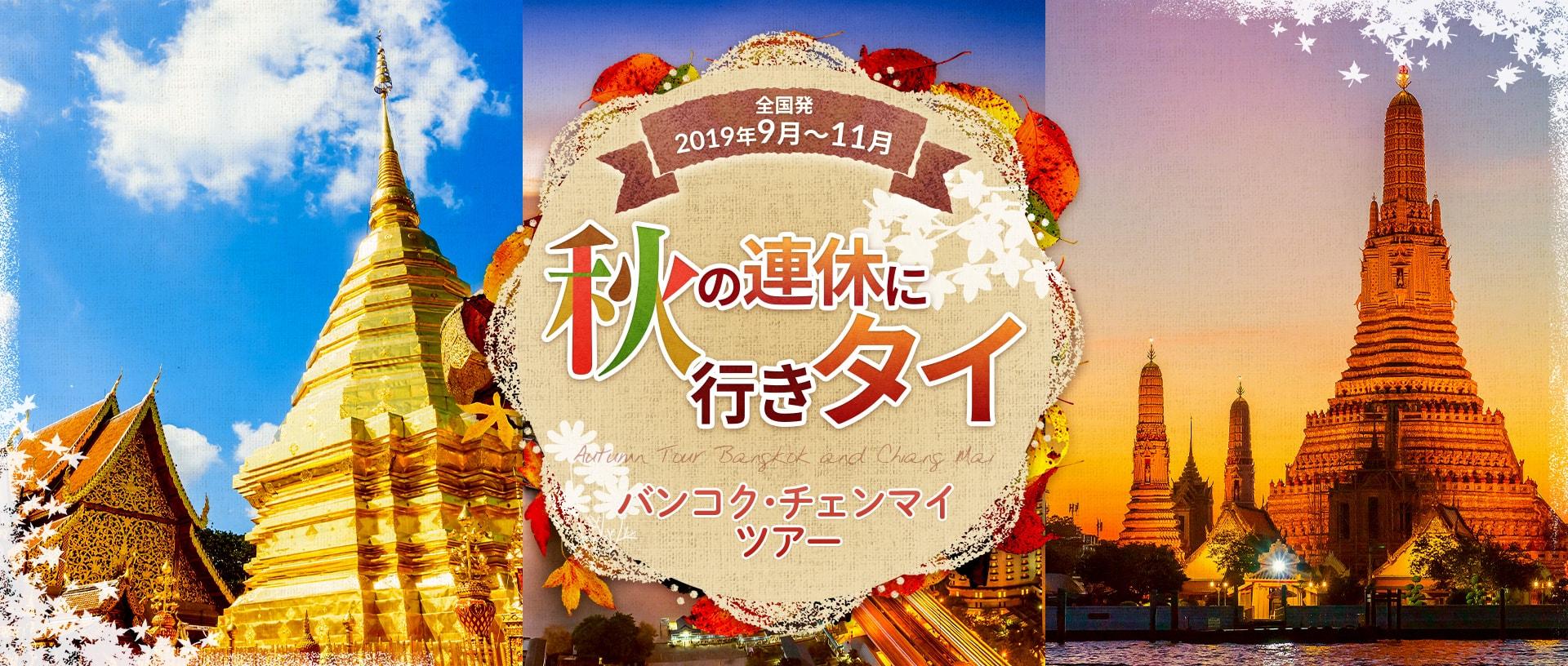 2019年 秋の連休特集に行く バンコクチェンマイ 9月10月11月の連休に行きタイ!この秋の連休、タイにってみませんか? 9月10月11月 秋の連休にぴったりのタイツアーをご案内します。バンコク、チェンマイのシティリゾートから、プーケット、クラビのシティリゾートまで。タイは人気のツアーが満載。秋はお好きな連休で、ご夫婦、お友達、カップルの素晴らしい思い出作りができる旅に。さあ出発です!