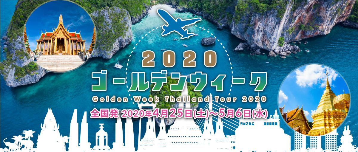 2020年のゴールデンウィーク(GW)は最大8連休。常夏のタイビーチリゾートから寺院巡りまでさまざまなツアーをご用意!パッケージツアー検索からお好みのツアーを簡単検索!