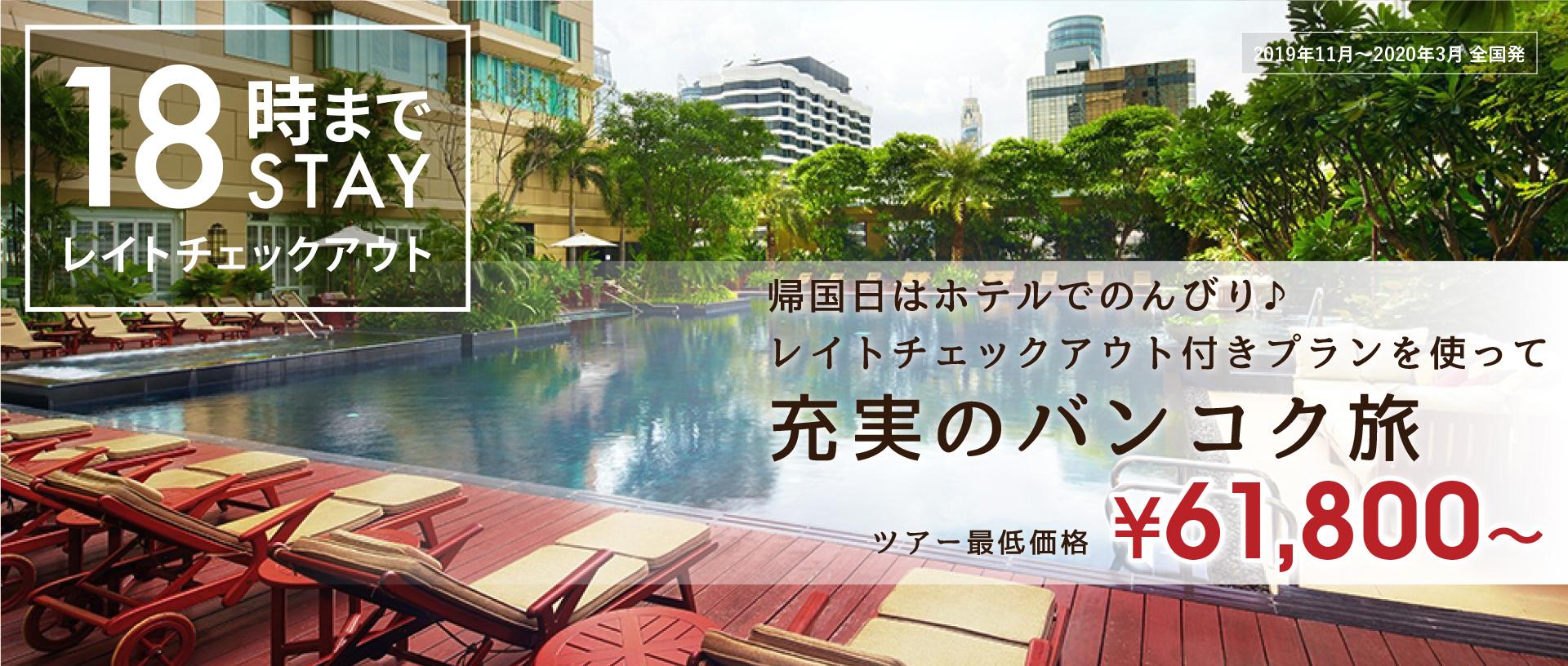 帰国日はホテルでのんびり♪レイトチェックアウト付きプランを使って充実のバンコク旅