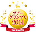 ツアーグランプリ2014