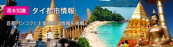 タイ都市情報