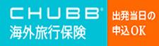 CHUBB海外旅行保険