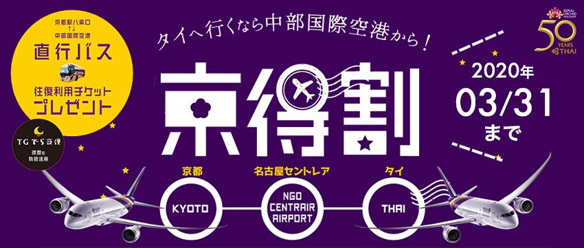 タイへ行くなら中部国際空港から!京得割 2020年3月31日まで