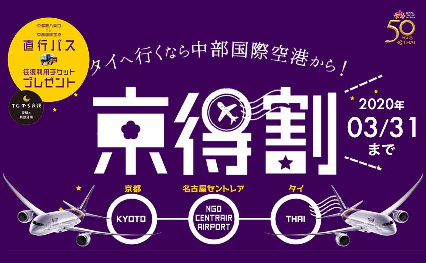 京都駅からセントレアまで往復無料リムジンバス送迎のついたお得なタイツアー。深夜便なので1日を有効に活用できます。