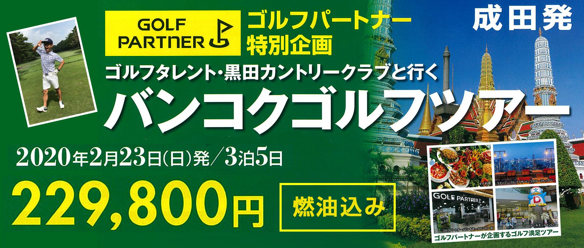 ゴルフパートナー特別企画 ゴルフタレント 黒田カントリークラブと行く バンコクゴルフツアー