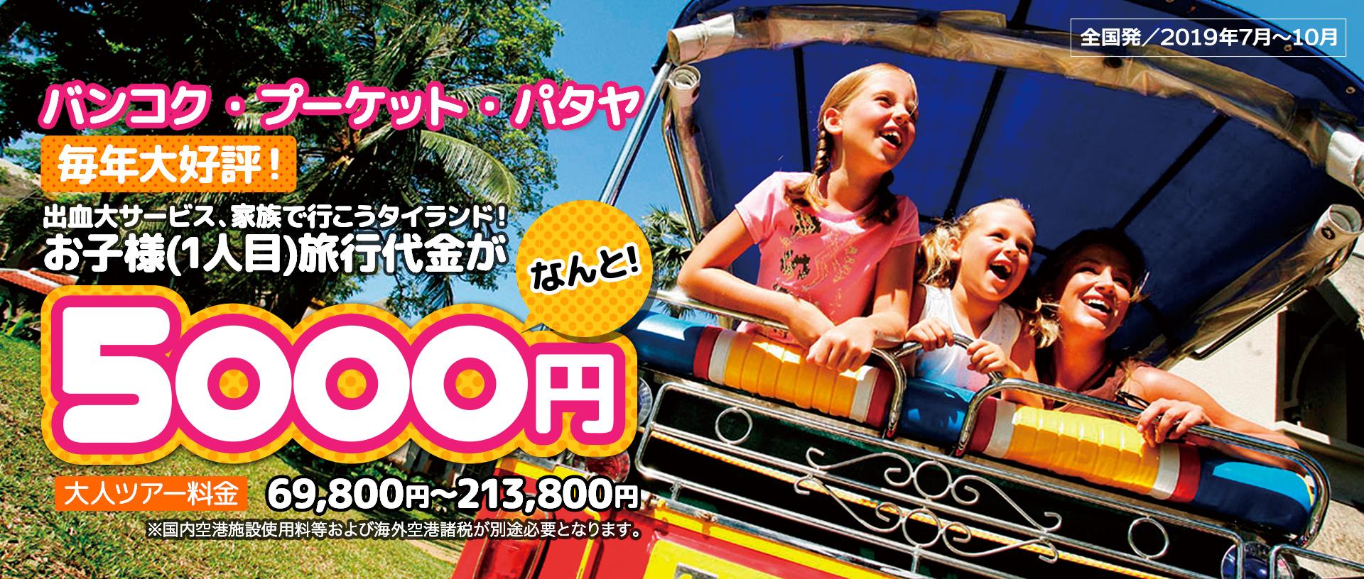 ファミリープランは15歳以下でも!なんと!5,000円のツアーをご用意しました!