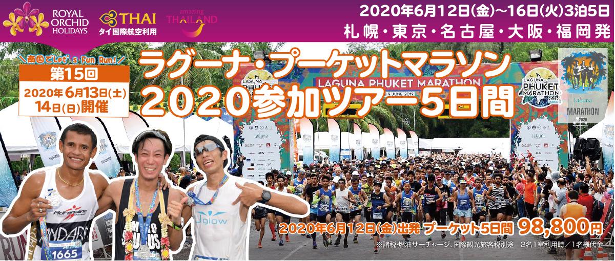 ラグーナ・プーケットマラソン2020参加ツアー5日間