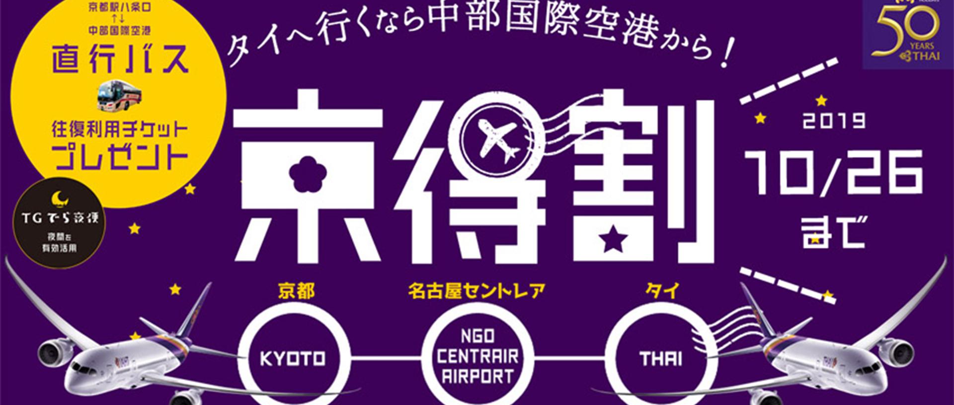 タイへ行くなら中部国際空港から!京得割 2019年10月26日まで