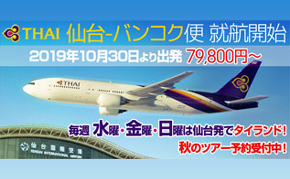 タイ国際航空 仙台発-バンコク便就航開始 2019年10月30日より毎週水曜・金曜・日曜日の午前便発です。秋のツアーは79,800円より予約受付中!