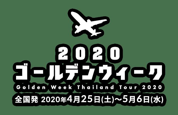 2020年のゴールデンウィーク(GW)は最大8連休。常夏のタイビーチリゾートから寺院巡りまでさまざまなツアーをご用意!