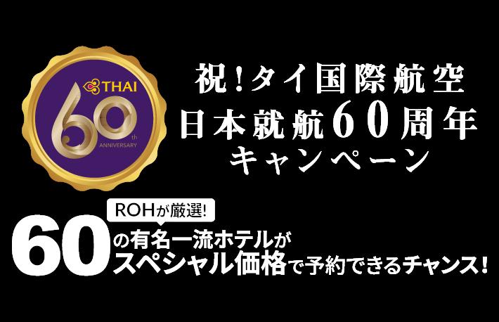 祝!タイ国際航空 日本就航60周年キャンペーン