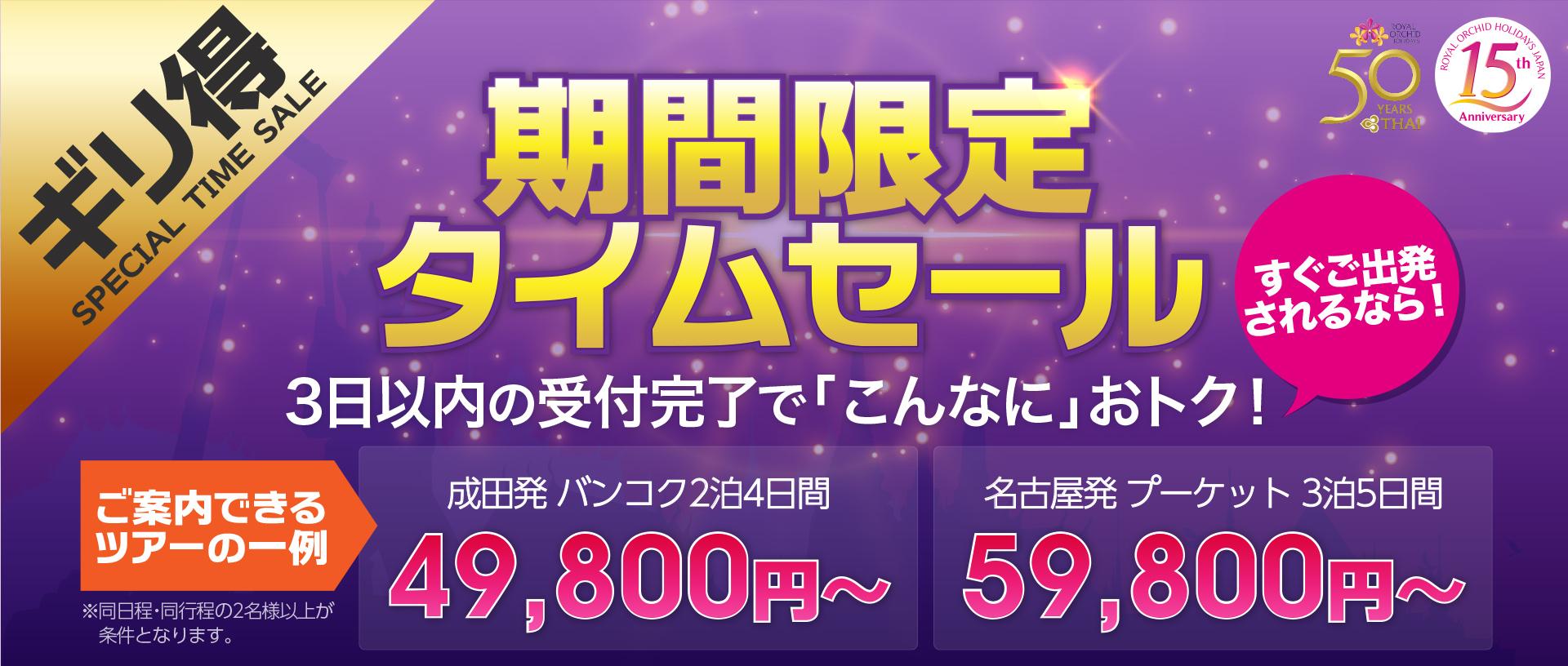 タイムセール!「限定スペシャル企画」ロイヤルオーキッドホリデイズだけのスペシャルプラン!